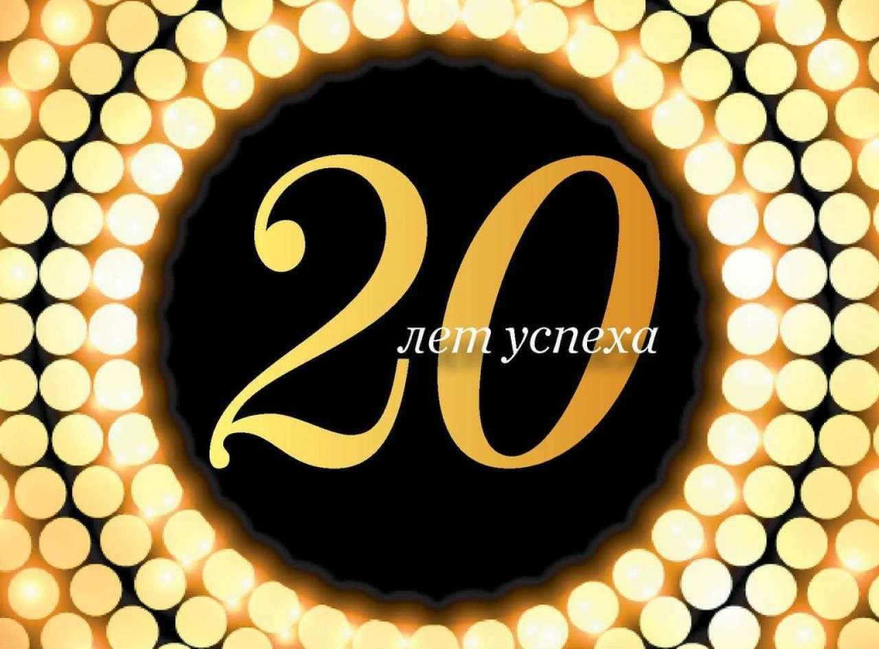 Ромашками для, открытка фирме 20 лет